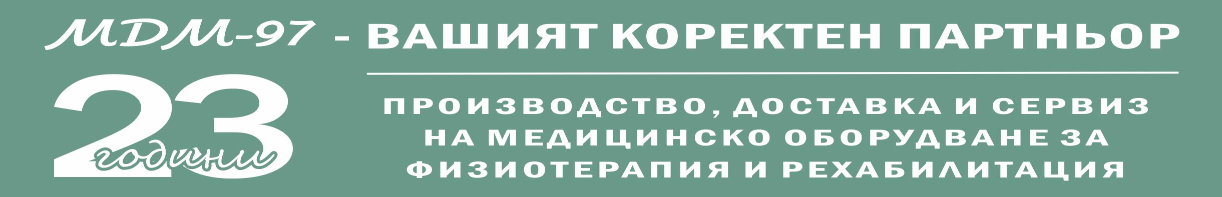 МДМ-97 банер